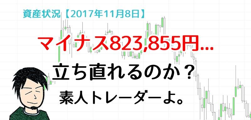 損益結果【2017年11月8日】マイ...