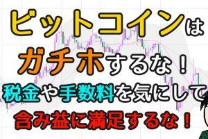 【重要】ビットコインはガチホするな!税金や手数料を気にして含み益に満足するな!