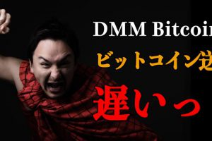 DMM Bitcoinのビットコイン送金って3日かかるんかーい!さすがに遅いっ!
