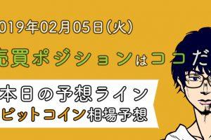 2019年02月05日(火)売買ポジションはココだ!ビットコイン相場予想