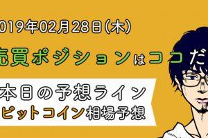予想ラインばっちり!2019年02月28日(木)売買ポジション/ビットコイン相場予想