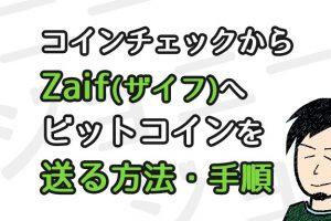 コインチェックからZaif(ザイフ)へビットコインを送る方法・手順