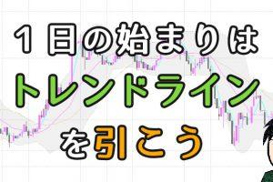 仮想通貨でもトレンドラインって使えるね!1日の始まりはトレンドラインを引こう