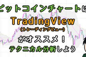 ビットコインチャートはTradingView(トレーディングビュー)がお勧めです!テクニカル分析しよう